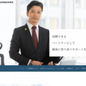 テンプレートTYPE3(士業系)